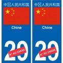 Chine 中�人民共和国 sticker numéro département au choix autocollant plaque immatriculation auto